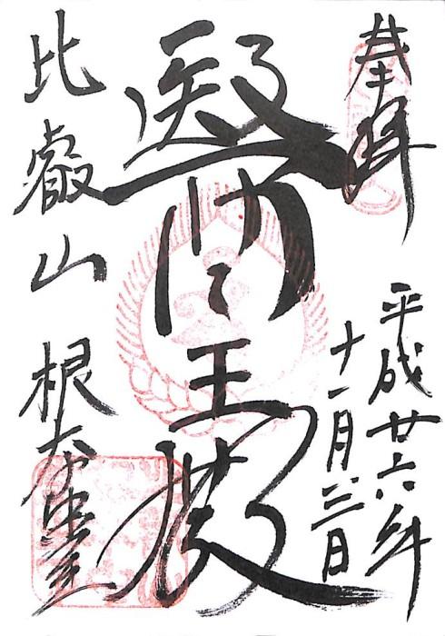 akajinshuin_038