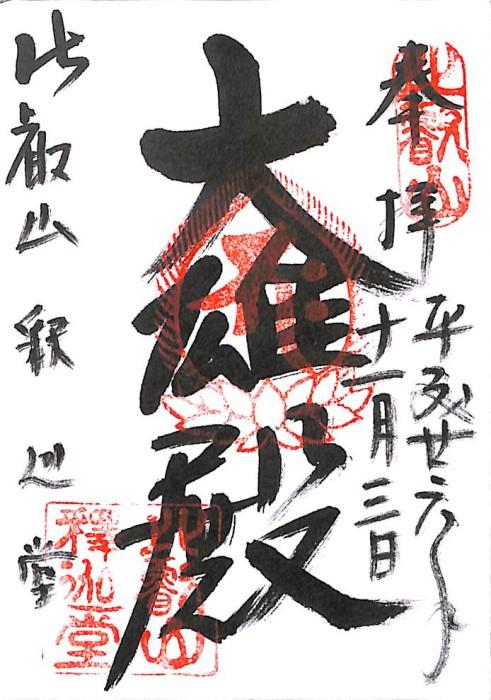 akajinshuin_045