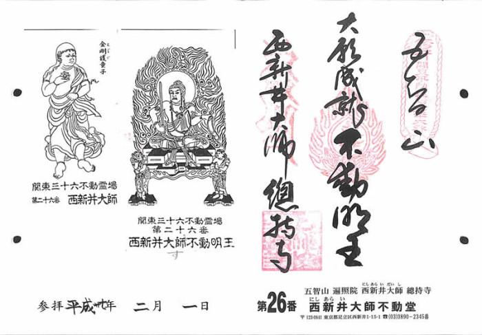 26西新井大師不動明王御朱印