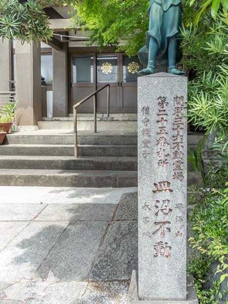 関東36不動霊場25番札所の石碑。柱の上には僧守護童子の像