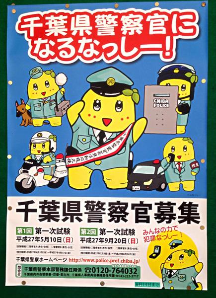 大原駅構内に掲示されていた千葉県警警察官募集のポスター。ズボンくらいはかせてあげてよ・・・