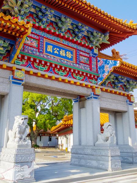 極彩色の立派な楼門。公園とは思えない