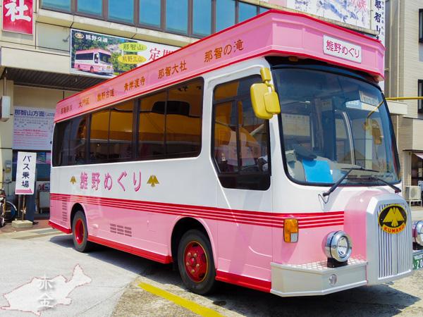 紀伊勝浦駅から出発する観光バス。レトロで見た目は良いけれど、山道を走るんですよね?