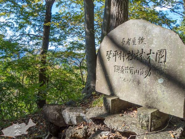 長者屋敷跡の碑