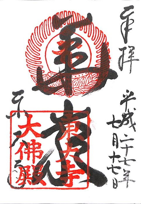 大仏殿の御朱印、墨書きは「華厳」華厳宗の大本山だから。他にも墨書きのバリエーションがあるようです