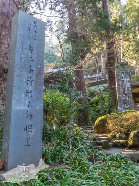 瀧の前に建てられた関東36不動の石碑。