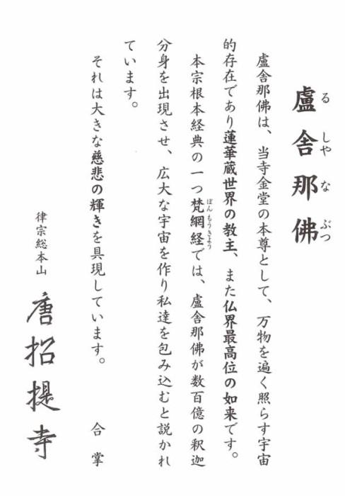 toshodaiji_paper1