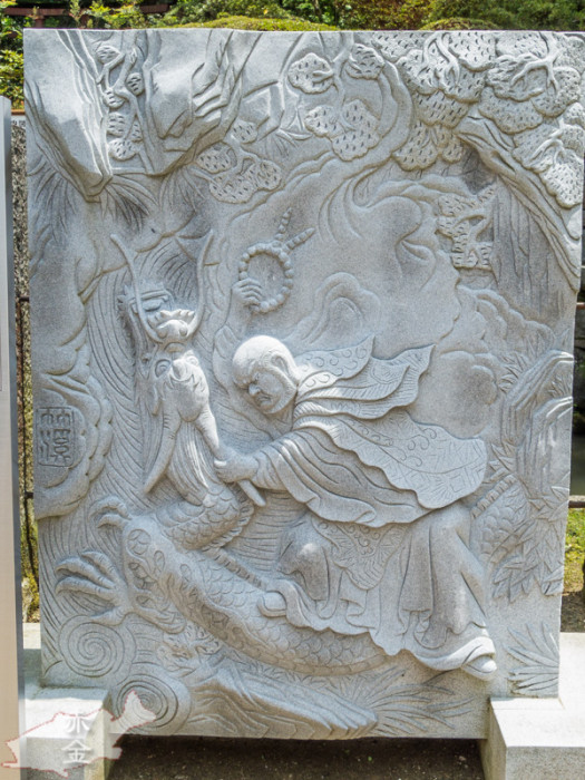 悪龍を封じ込める義淵の前節を語るレリーフ