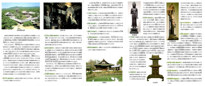 horyuji_paper5