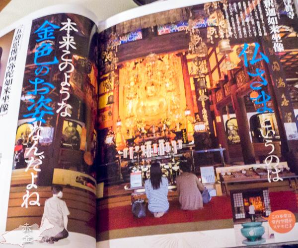 黄金の釈迦如来坐像、仏像ワンダーランド鎌倉・東京から