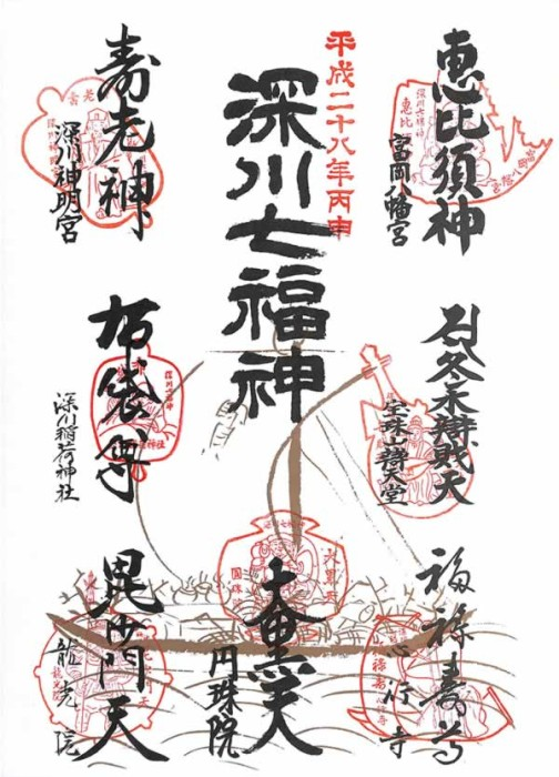 平成二十八年庚申の深川七福神色紙