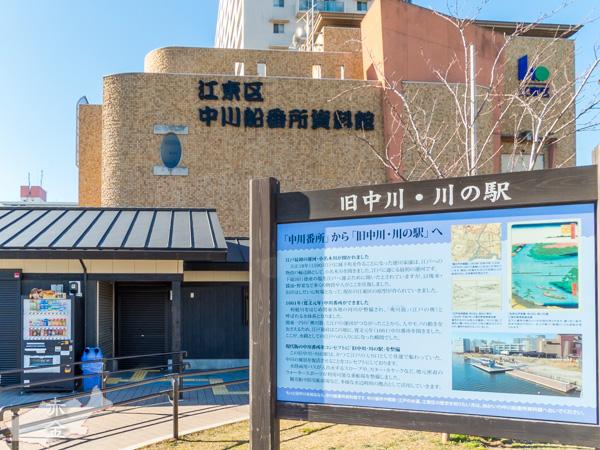 中川船番所資料館http://www.kcf.or.jp/nakagawa/index.html