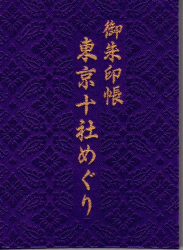 東京十社,御朱印帳